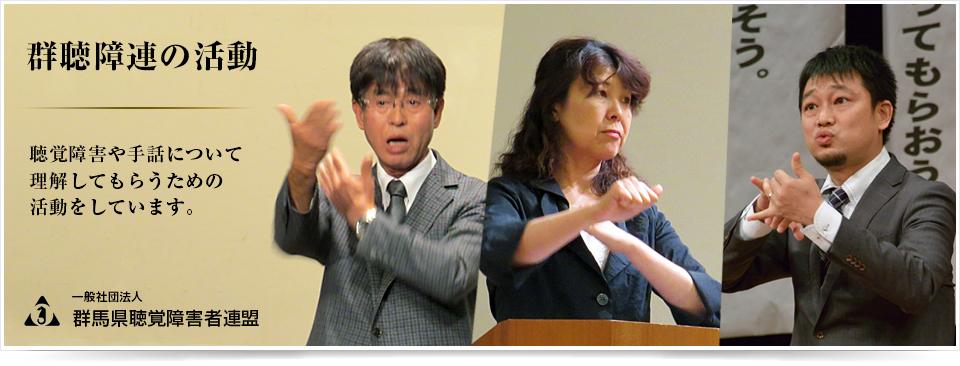 群聴障連の活動 聴覚障害や手話について理解してもらうための活動をしています。