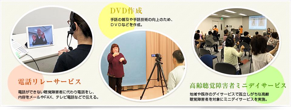 群馬県聴覚障害者連盟が実施する電話リレーサービス、DVD作成事業、高齢聴覚障害者ミニデイサービス