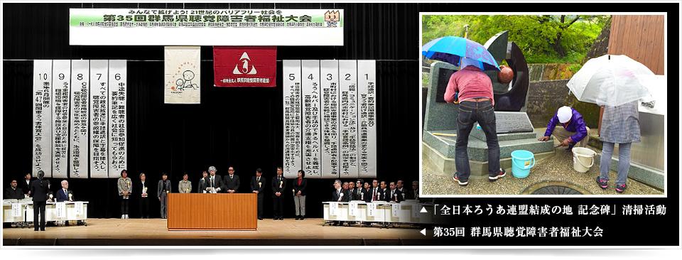 第35回群馬県聴覚障害者福祉大会と記念碑清掃の様子